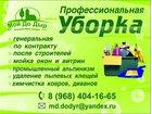 Новое фото  Скидки на еженедельную уборку, 33562871 в Наро-Фоминске