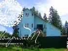 Фото в Загородная недвижимость Загородные дома Дом общей площадью 133 кв. м. 2009 г. постройки в Апрелевке 5800000