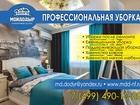 Фото в Услуги компаний и частных лиц Помощь по дому Профессиональная Уборка квартир, домов и в Наро-Фоминске 0