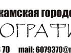 Изображение в Услуги компаний и частных лиц Разные услуги Оперативная полиграфия: визитки, буклеты, в Нефтекамске 0