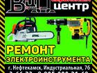 Уникальное фотографию  Ремонт Инструмента 38788116 в Нефтекамске