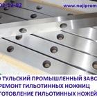 Ножи гильотинные 510х60х20мм производство для ножниц СТД-9