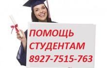 Профессионал выполнит: курсовые, дипломные, диссертации, отчеты