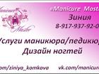 Просмотреть фотографию  Услуги маникюра, педикюра 34678238 в Нижнекамске