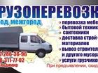 Foto в   г. Нижнекамск- Компания ГазельЛогистик! ! в Нижнекамске 300