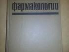 Фотография в   Продам две книги по медицине:  1) Учебник в Нижнекамске 200