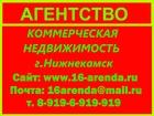 Увидеть фото Аренда нежилых помещений Продажа и Аренда Коммерческих помещений от 60м2 до 7000м2 38630304 в Нижнекамске