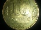 Изображение в   Продам 10 копеек 1991 года  брак чеканки в Нижнекамске 200