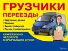 Скачать бесплатно фото  Газели, Грузчики (Нижнекамск) в Нижнекамске 39241005 в Нижнекамске
