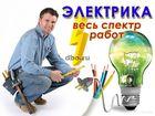 Уникальное фото  Услуги профессионального электромонтера 40320454 в Нижнекамске
