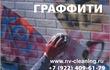 Специализированные услуги • Удаление граффити