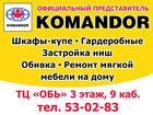 Смотреть изображение Мягкая мебель Шкафы-купе Komandor официальный представитель 32488739 в Нижневартовске