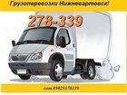 Свежее изображение Транспорт, грузоперевозки Грузоперевозкиг Нижневартовска 278-339 32543328 в Нижневартовске