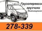 Скачать изображение Транспорт, грузоперевозки Газель 278-339, 32598557 в Нижневартовске