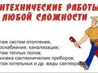Скачать бесплатно фотографию Разное Сантехнические работы 33767255 в Нижневартовске