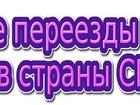 Новое foto  Переезды из Нижневартовска по России 34108823 в Нижневартовске