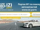 Просмотреть foto Автозапчасти Система быстрого поиска автозапчастей 34887780 в Нижневартовске
