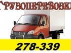 Скачать бесплатно фотографию Транспорт, грузоперевозки газель 36722380 в Нижневартовске