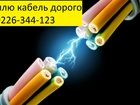 Свежее foto Электрика (оборудование) Разный кабель провод с хранения куплю дорого 37820357 в Нижневартовске