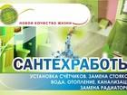 Новое фото Другие строительные услуги Сантехнические услуги 38397484 в Нижневартовске