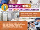 Новое фото Строительство домов Весь спектр сантехнических услуг 39125514 в Нижневартовске