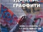 Фото в   Специализированные услуги • Удаление граффити в Нижневартовске 1000