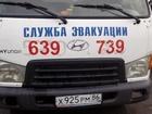 Скачать бесплатно foto  Авто Эвакуатор 39375834 в Нижневартовске