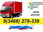Увидеть фото Транспортные грузоперевозки Услуги грузчиков, Газель Переезды любого уровня: квартирные, офисные 39933469 в Нижневартовске