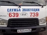 Авто Эвакуатор Услуги эвакуатора, круглосуточно! Наличный и безналичный расчёт!