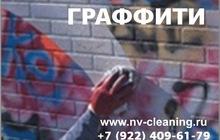 Удаление граффити с фасадов зданий