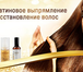 Изображение в Красота и здоровье Косметика Российская косметическая компания «Хелсо в Нижневартовске 220
