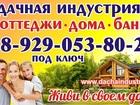 Новое изображение Стиральные машины Дома, бани, дачи под ключ 13123902 в Нижнем Новгороде