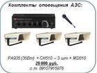 Фотография в Услуги для бизнеса Офисное оборудование Предлагаю комплект громкого оповещения для в Нижнем Новгороде 0