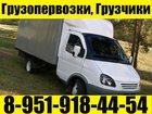 Изображение в Авто Транспорт, грузоперевозки Легко! Организуем офисный, квартирный, дачный в Нижнем Новгороде 400