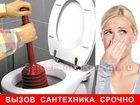 Фото в Сантехника (оборудование) Сантехника (услуги) Наш мастер-сантехник готов выехать по вашему в Нижнем Новгороде 0