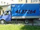 Просмотреть фото Транспорт, грузоперевозки Переезд Нижний Новгород 32700653 в Нижнем Новгороде