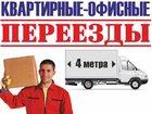 Фото в Авто Транспорт, грузоперевозки Сократите Ваши расходы на квартирный, офисный в Нижнем Новгороде 250