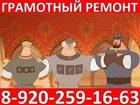 Фото в Строительство и ремонт Ремонт, отделка Ремонт квартир в Нижнем Новгороде частично в Нижнем Новгороде 777