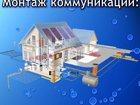 Скачать фото  Сантехнические работы , Сварка , Без выходных 32795099 в Нижнем Новгороде