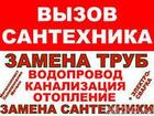 Фотография в Сантехника (оборудование) Сантехника (услуги) Услуги опытного сантехника. Любые виды мелких в Нижнем Новгороде 500