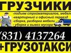 Фото в Авто Транспорт, грузоперевозки - Грузовые перевозки до 2 т по Н. Новгороду, в Нижнем Новгороде 1000