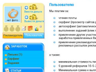 Изображение в   ПользователюМы платим за:чтение почтысерфинг в Нижнем Новгороде 0