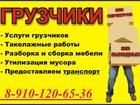 Фотография в Авто Транспорт, грузоперевозки Бригада грузчиков. Погрузка и разгрузка фур, в Нижнем Новгороде 1000