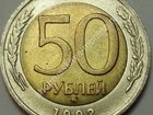 Уникальное foto Разное продаю 50 рублей 1992 г ммд 33066951 в Нижнем Новгороде