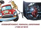 Свежее foto Аварийные авто Кузовные работы, покраска,аэрография, 33268420 в Нижнем Новгороде
