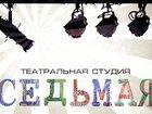 Фотография в   Театральная Студия СЕДЬМАЯ  Познай себя в Нижнем Новгороде 0