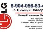 Свежее фотографию Разное Ремонт стиральных машин LG 33834052 в Нижнем Новгороде
