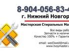 Фотография в Услуги компаний и частных лиц Разные услуги Ремонт стиральных машин всех видов и типов, в Нижнем Новгороде 300