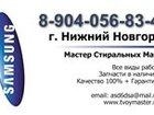 Фотография в Услуги компаний и частных лиц Разные услуги Ремонт стиральных машин Samsung. Только профессиональные в Нижнем Новгороде 300
