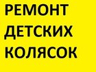 Фото в   ремонт велосипедов и детских колясок любой в Нижнем Новгороде 100
